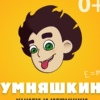 «Умняшкин» детский книжный магазин, Ижевск