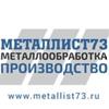 Металлист73 (воздуховоды, металлоконструкции)