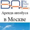 ЗАКАЗ И АРЕНДА АВТОБУСА в Москве