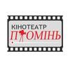 Кінотеатр Промінь