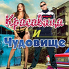 Красавица и Чудовище | Official page
