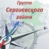 Информационный портал Сергиевского района