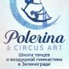 Студия  POLERINA Зеленоград