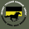 русский конный завод