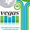 Ортопедические матрасы и подушки «Вегас»