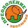 "Эволюция ""Преодоление-2020"""