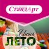 """Сеть магазинов """"СтандАрт"""" Астрахань Волгоград"""
