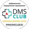DMSclub