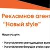 """НАРУЖНАЯ РЕКЛАМА РА """"Новый Style"""" Петропавловск"""