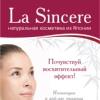 Японская косметика La Sincere