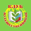 Клуб Путешественников Профсоюза образования