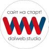Дальвебстудия   интернет-агентство   Хабаровск