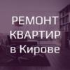 Ремонт квартир Киров, Ремонт коттеджей,  Отделка