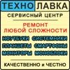 Ремонт электроники Стерлитамак. СЦ ТЕХНОЛАВКА