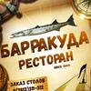 """Ресторан """"БАРРАКУДА"""" Омск"""