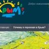Блог о Крыме, попутчики Москва Крым