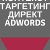 Контекстная реклама Директ и Adwords Казань