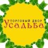 Семена овощей и цветов почтой