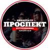 "Кинотеатр ""Проспект"" г.Бутурлиновка"