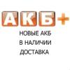 АКБ+ Череповец/Автомобильные аккумуляторы