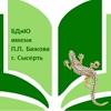 Библиотека для детей и юношества им. П.П.Бажова