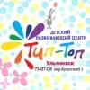 Детский развивающий центр ТИП ТОП в Ульяновске