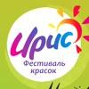 Фестиваль Красок. Сезон 2020