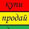 Объявления | Комсомольск-на-Амуре | Купи