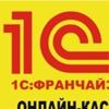 1С и онлайн-кассы в Чехове