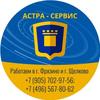 """""""Астра-Сервис"""", система безопасности"""