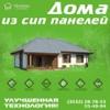 Дома из СИП панелей Оренбург   Строительство