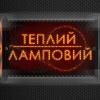 "Арт-клуб ""ТЁПЛЫЙ ЛАМПОВЫЙ"" от Kiev Kills!"