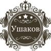 """Антикварный салон """"Ушаков"""""""