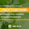 РПК «Мостовский»
