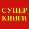 """""""Супер Книги"""" христианский магазин"""