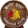 Ресторан-пивоварня SEHR GUT| Нижний Новгород