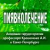 Академия гирудотерапии профессора Крашенюка А.И.