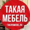 Такая Мебель | Купить мебель ДСП в Москве