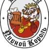 Pivnoy Korol