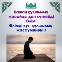 БолатбекБедельбаев