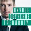 Блог Романа Онегина || Волновой анализ