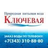 """Доставка питьевой воды """"Ключевая"""""""