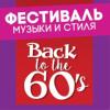 Фестиваль музыки и стиля «BACK TO THE 60's»
