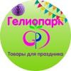 ГЕЛИОПАРК | Воздушные шары и праздничные товары