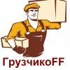 Грузчики | Почасовая оплата | Москва