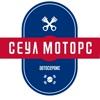 Сеул Моторс Пермь   Сервис корейских автомобилей