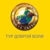 Тур Доброй воли России