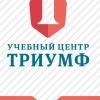 """Учебный центр """"ТРИУМФ"""""""
