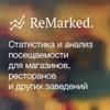 Ремаркед — статистика посещений для ресторанов