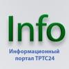 Информационный портал ТРТС 24